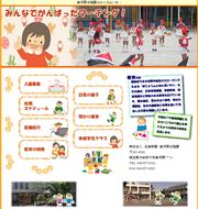 南河原幼稚園