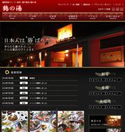 福岡温泉鶴の湯