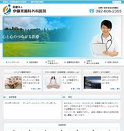 伊藤胃腸科外科医院